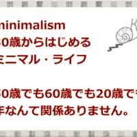minimalism 30歳からはじめるミニマル・ライフ
