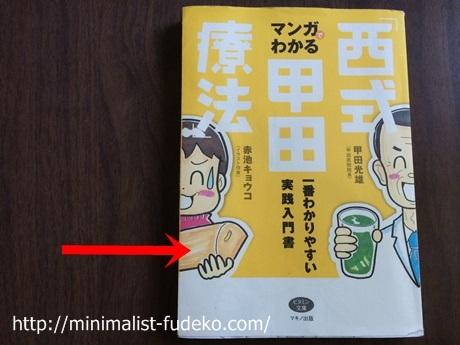 マンガで読む西式甲田療法