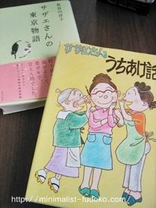 サザエさんの本