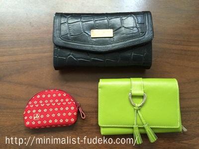 3つの財布