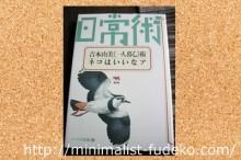 吉本由美の本