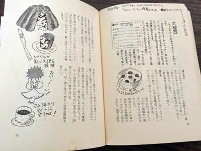 大理石のレシピ