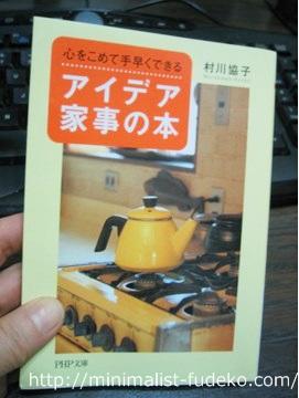 アイデア家事の本