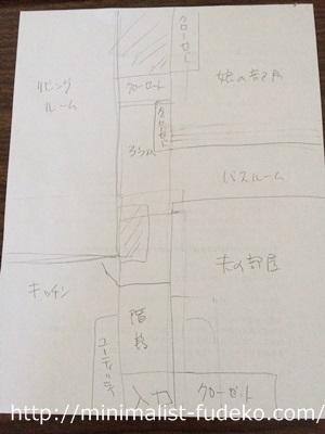 家の見取り図