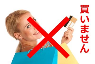 買い物が止まらない女子必見!服を買わない7つの方法