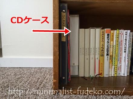 本棚にCDケースを収納