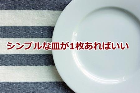 シンプルな皿