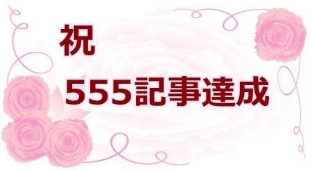 555記事バナー