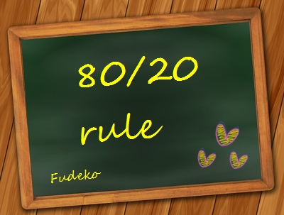 80対20の法則