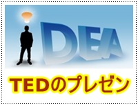 TEDバナー
