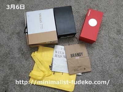 箱とショップの袋