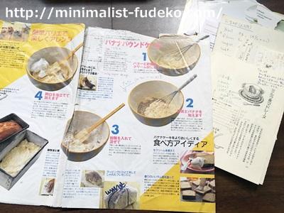 バナナケーキのレシピ(切り抜き)