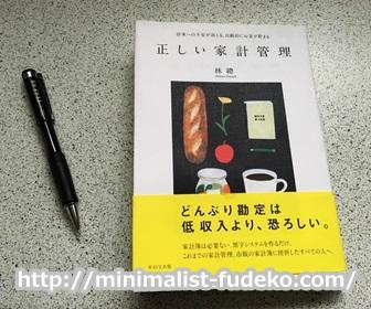 本「正しい家計管理」