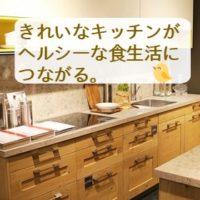 きれいなキッチン