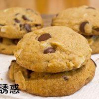 チョコレートチップクッキーの誘惑。