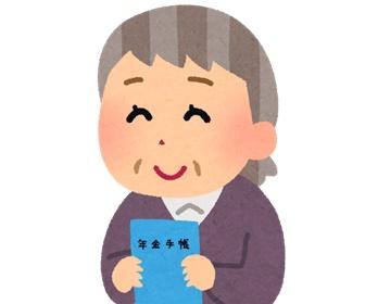 年金手帳を持つおばあさん