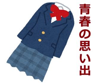 思い出の制服