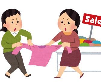 セール品を奪いあう女性。