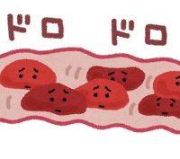 血の流れが悪い血管