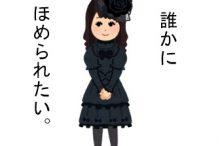ゴスロリファッションの女の子。