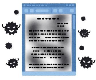 ウイルスに感染した文書。