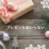 クリスマスプレゼントはいらない