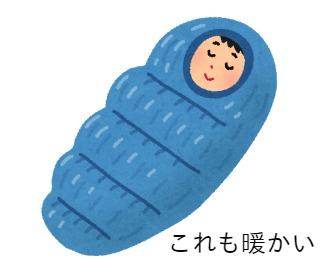 寝袋で寝る人。