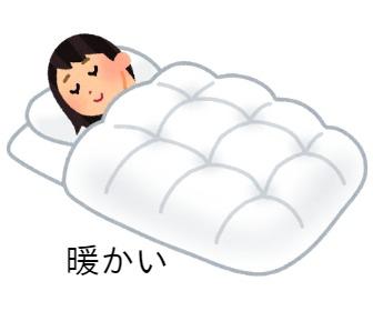 羽根布団で寝る人。