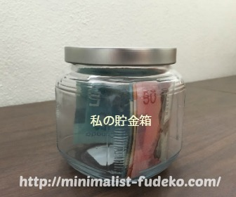 筆子の貯金箱