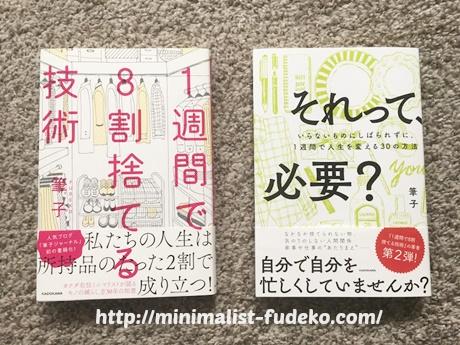 「筆子ジャーナル」の本2冊