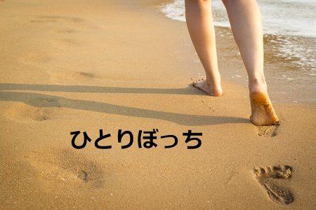 海岸でひとりぼっち
