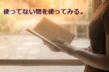 ノートを見る女性