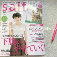 Saita(咲いた)2017年10月号