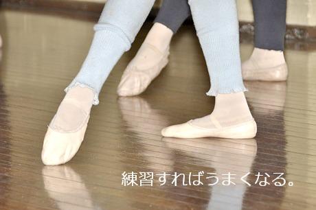 バレエの練習