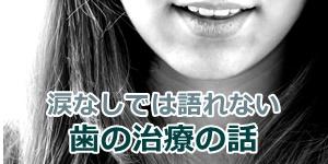 歯の治療バナー