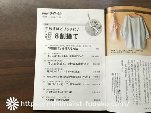 PHPくらしラク~る♪2017年12月号目次