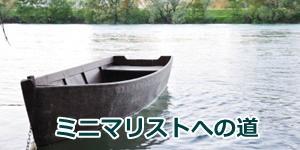 小舟バナー