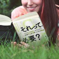 「それって、必要?」を読む人