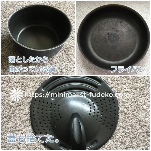 捨てた鍋とフライパン