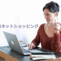 ネットショッピングする女性