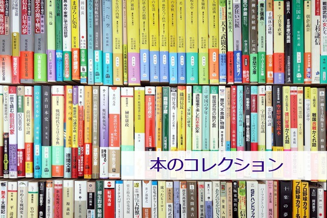 たくさんの文庫本
