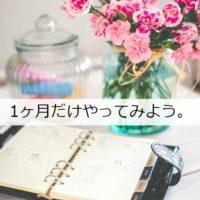 花とスケジュール帳