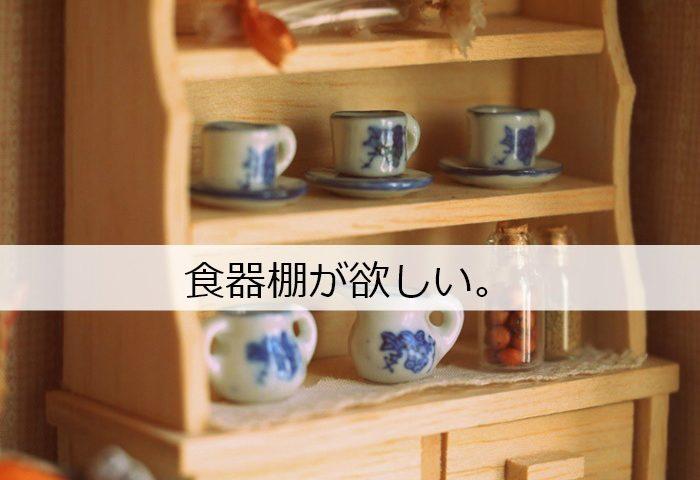 食器棚(ドールハウス)