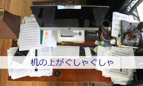 ぐしゃぐしゃの机