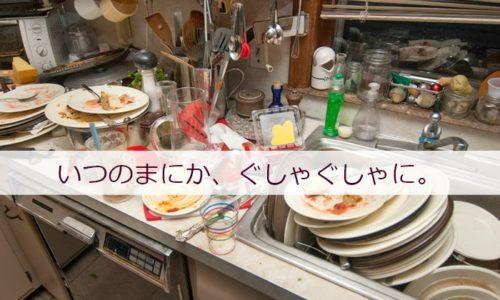 台所がぐしゃぐしゃ