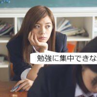 授業に集中できない女学生