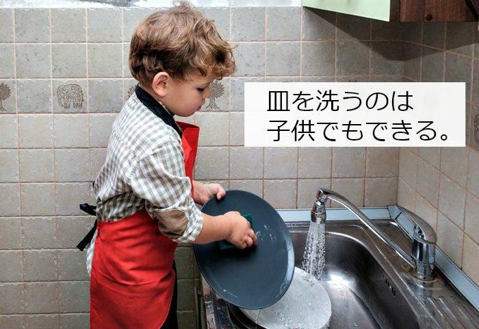 お皿を洗う少年