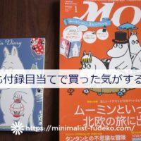 雑誌MOE