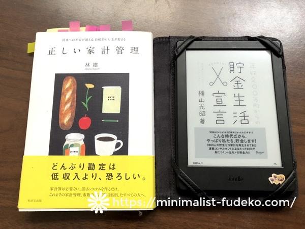 家計管理に関する本