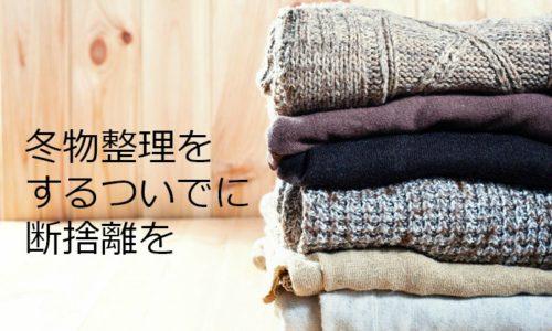 セーター類